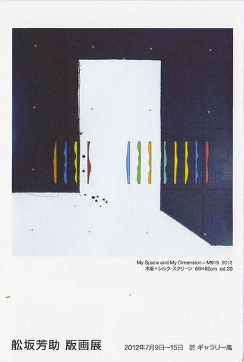 船坂氏「私の次元と空間」表
