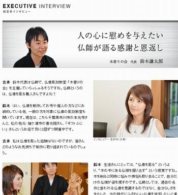 201206鈴木謙太郎さん記事