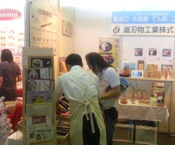 2013HCフェア名古屋 (12)