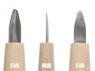 マルケン9 刃先詳細