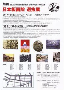 日本板画院 作品展201702_0002