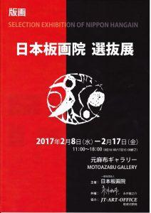 日本板画院 作品展201702_0001